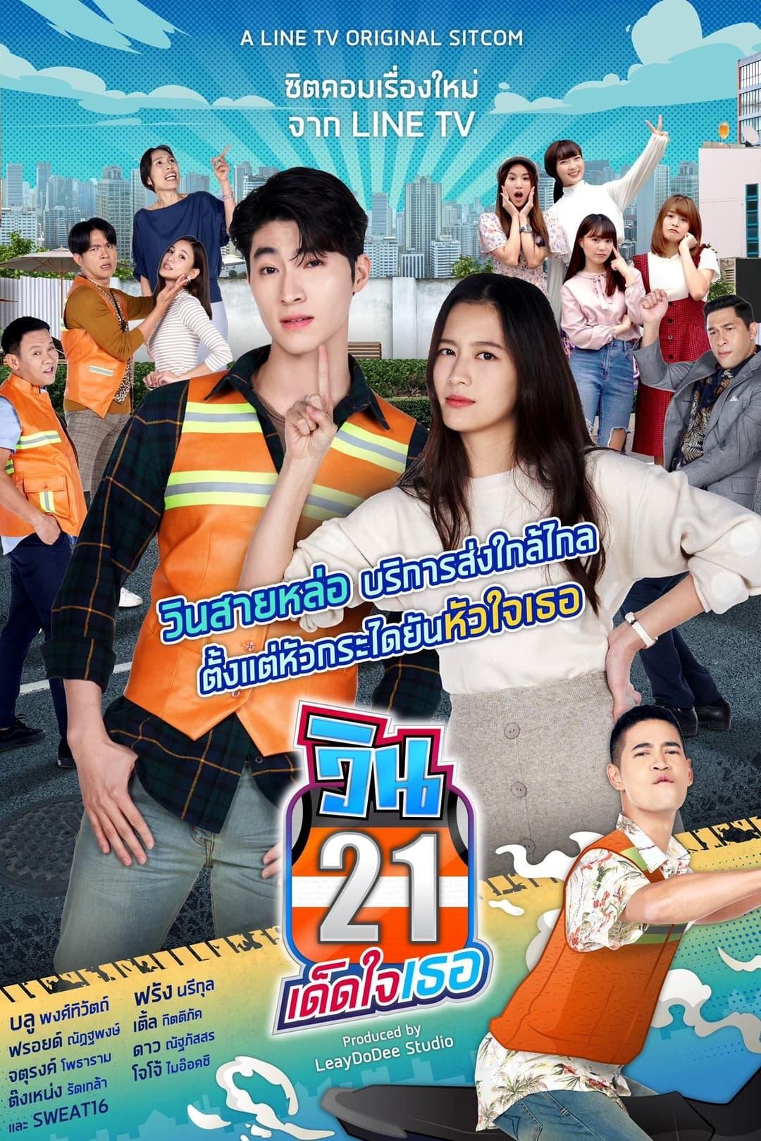 เรื่องย่อ วิน 21 เด็ดใจเธอ | ละครชิตคอม LINE TV