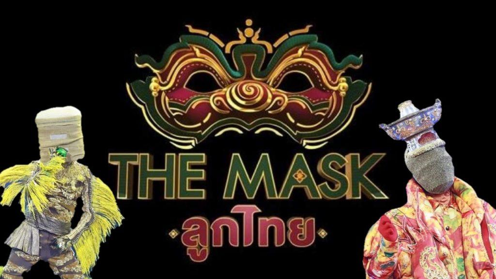 รวมเฉลย 18 หน้ากาก The Mask ลูกไทย คือใครบ้าง ?