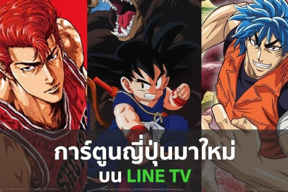 LINE TV จัดหนักการ์ตูนกว่า 100 เรื่อง พร้อมของรางวัลให้ลุ้น ฟรี ๆ