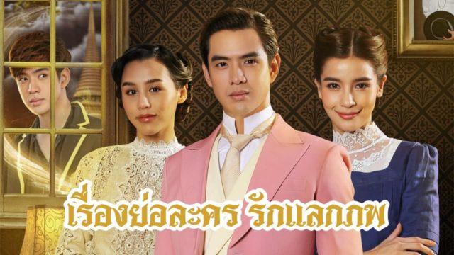 รักแลกภพ เรื่องย่อ | ละครช่อง one31