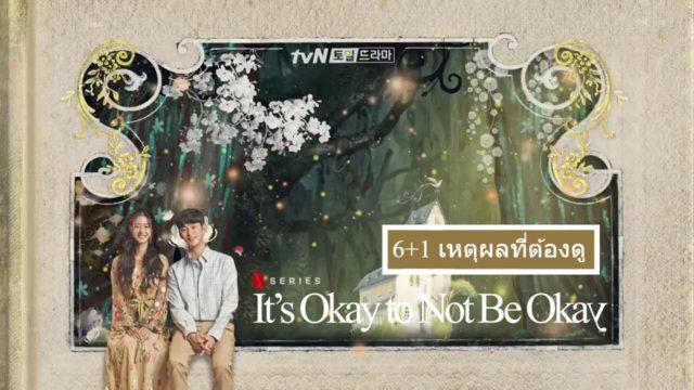 6+1 เหตุผล ที่ต้องดูซีรีส์ It's Okay to Not Be Okay เรื่องหัวใจ ไม่ไหวอย่าฝืน