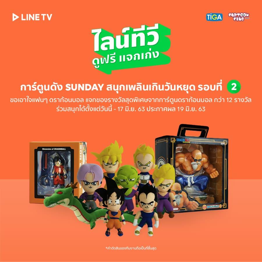การ์ตูน LINE TV