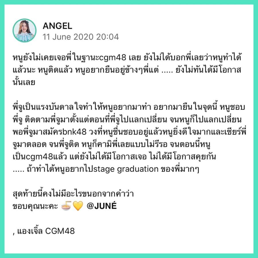 แองเจิ้ล CGM48 เขียนข้อความถึง จูเน่ BNK48