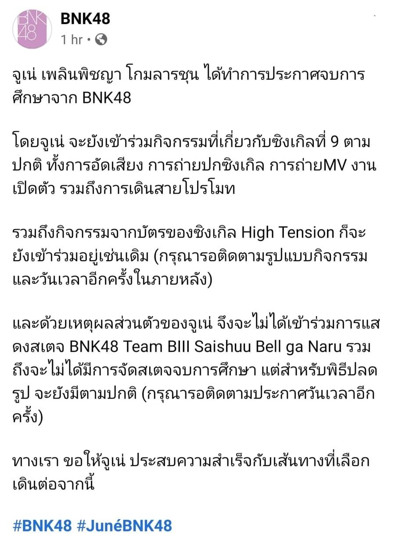 จูเน่ BNK48 ประกาศจบการศึกษา (FB @bnk48official)