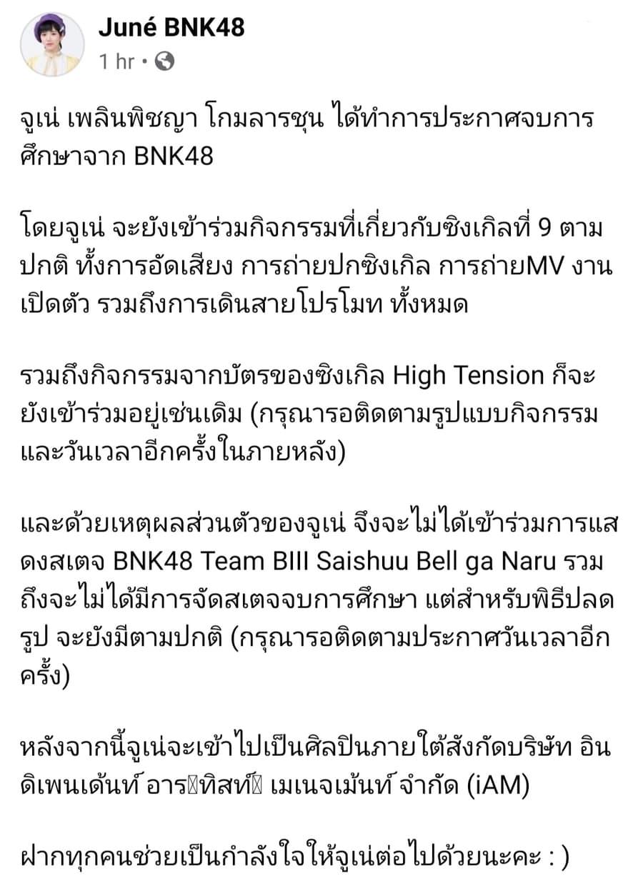 จูเน่ BNK48 ประกาศจบการศึกษา