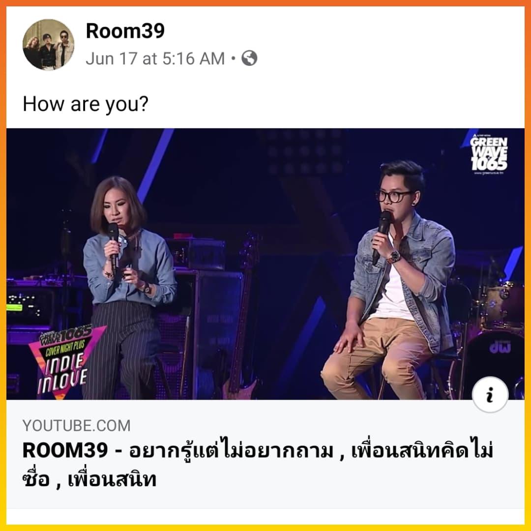 ดราม่า Room39