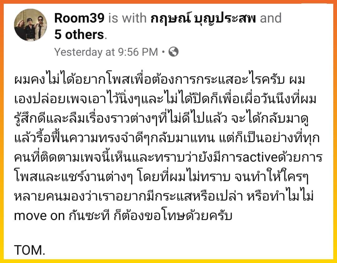สรุปดราม่า Room39