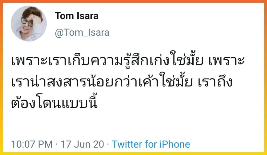 ทอม อิศรา ทวีต ดราม่า Room39