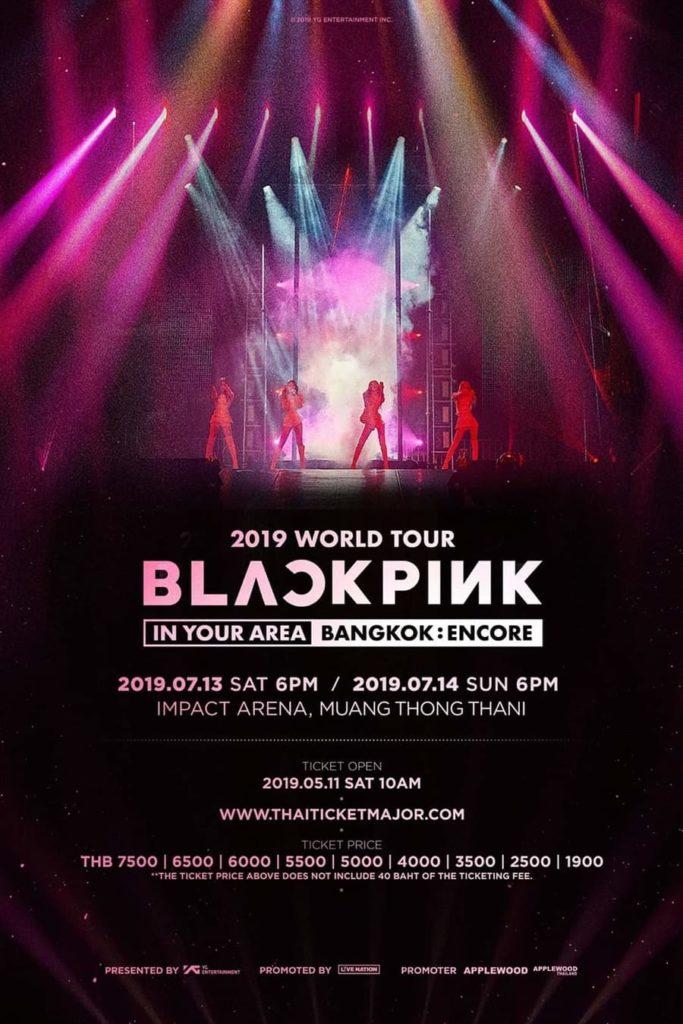 BLACKPINK คอนเสิร์ต In Your Area Tour