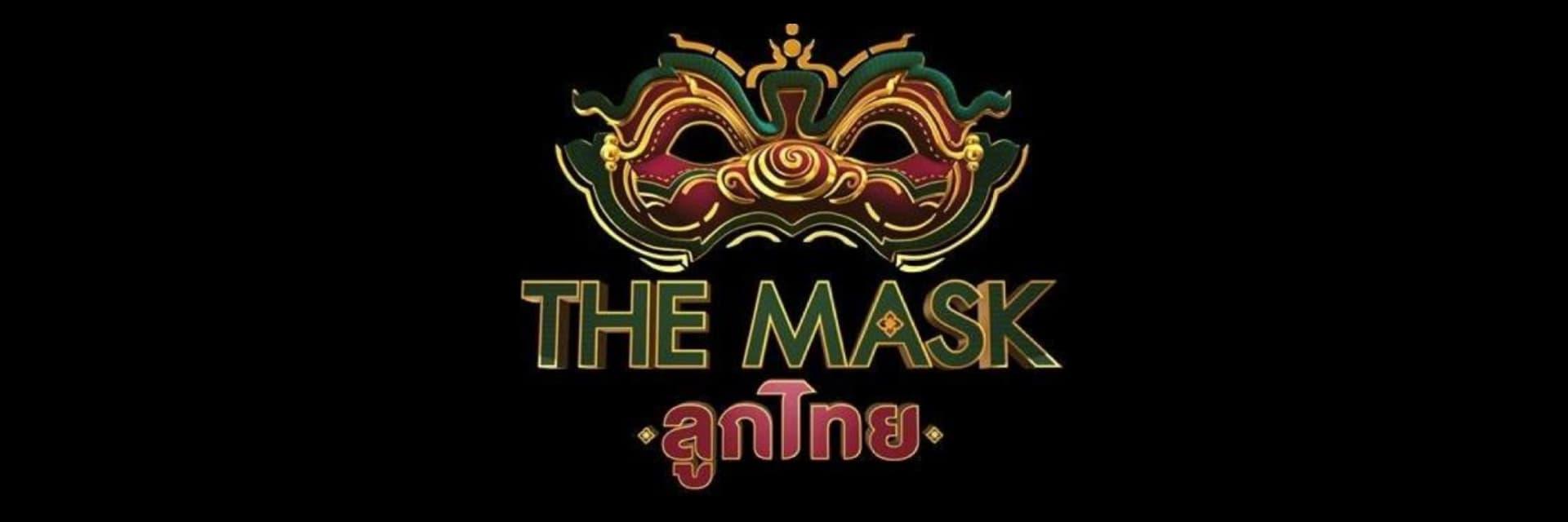 The Mask ลูกไทย
