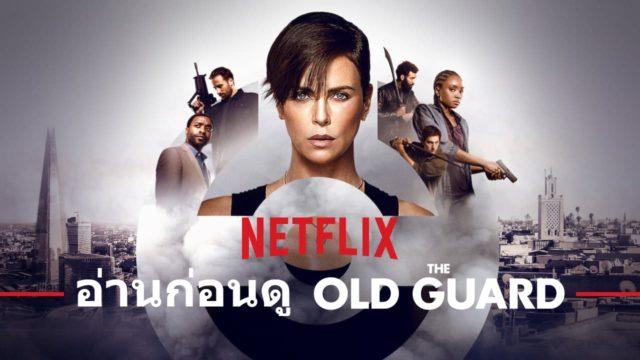 ทุกสิ่งที่ควรรู้ ก่อนดู The Old Guard ดิโอลด์การ์ด | Netflix
