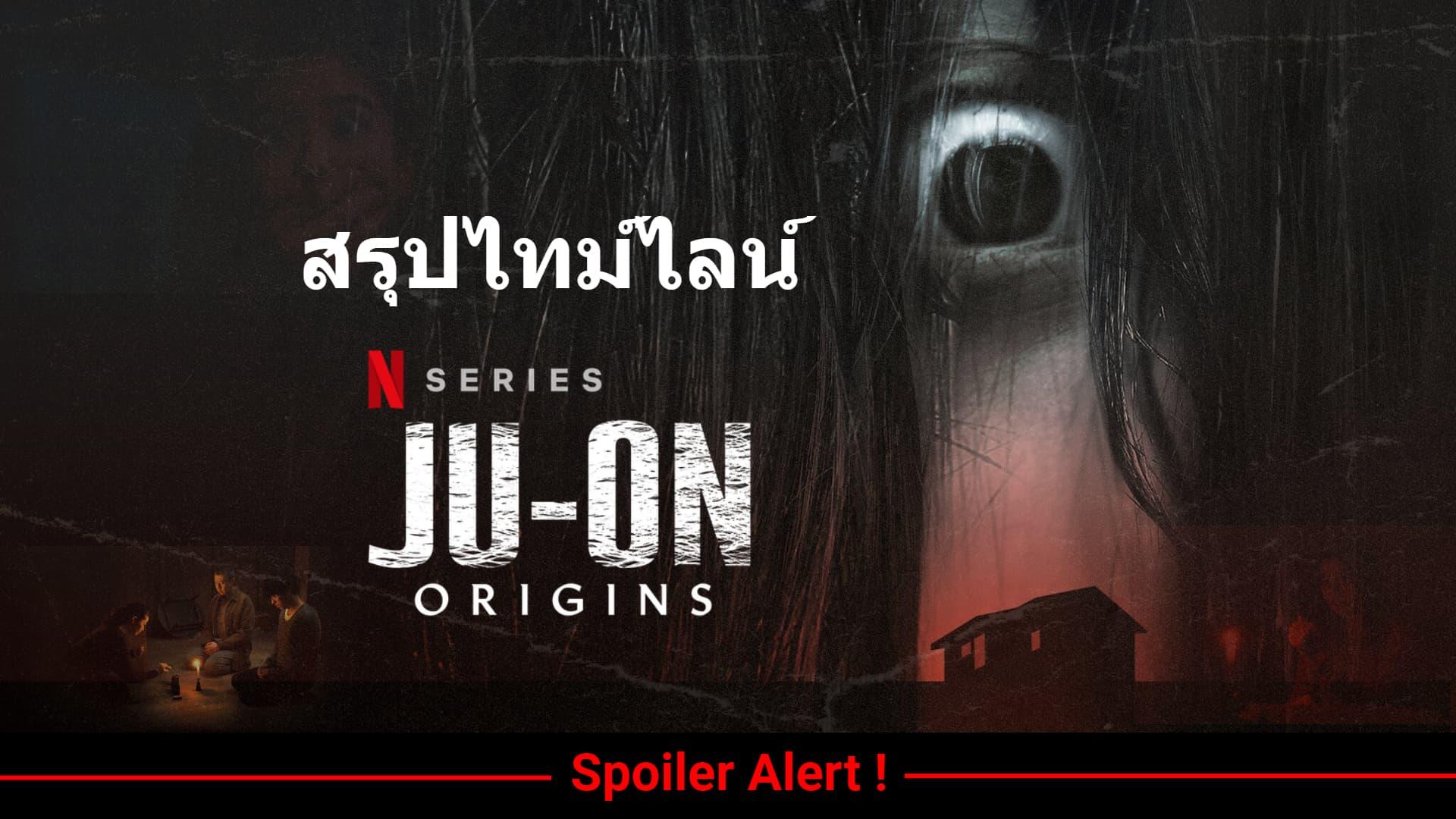 JU-ON: Origins สรุปไทม์ไลน์ตอนจบ อันแสนงงงวยของ จูออน กำเนิดผีโคตรดุ