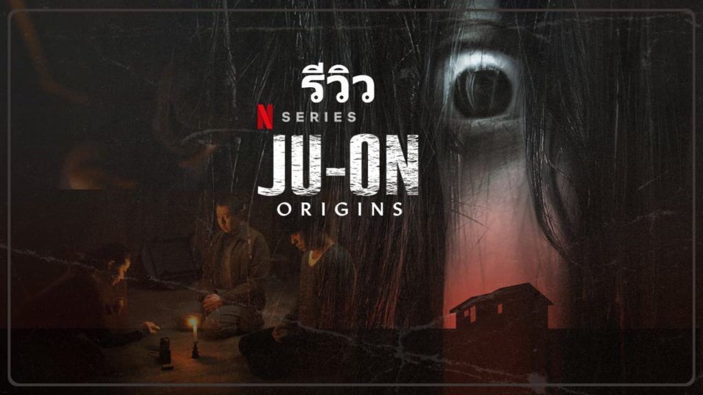 รีวิว JU-ON: Origins - 6/10 ความชั่วของมนุษย์ น่ากลัวและโหดร้ายยิ่งกว่าผี