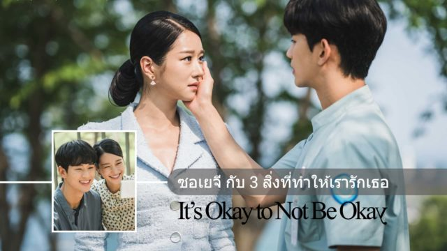 ซอเยจี กับ 3 สิ่งที่ทำให้เรารักเธอ - It's Okay to Not Be Okay