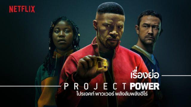 เรื่องย่อ Project Power พลังลับพลังฮีโร่   หนังออริจินอล Netflix