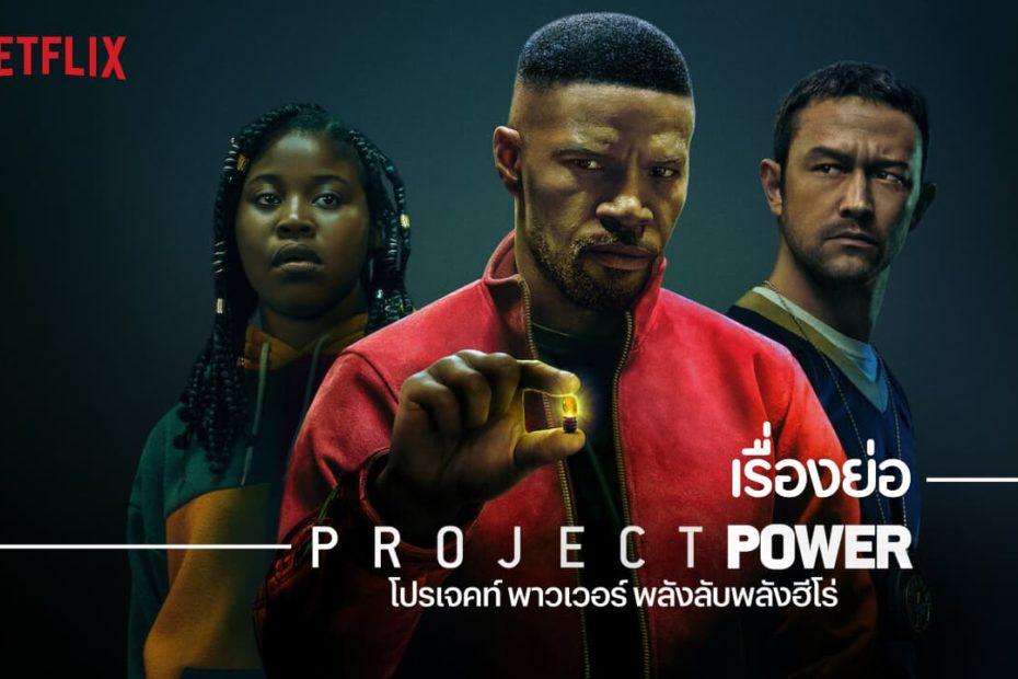 เรื่องย่อ Project Power พลังลับพลังฮีโร่ | หนังออริจินอล Netflix