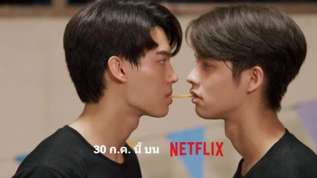 ซีรีส์ เพราะเราคู่กัน (2gether: The Series) จะกลับมาให้สตรีมอีกครั้งบน Netflix
