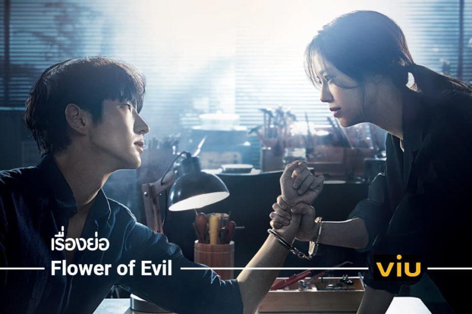 เรื่องย่อซีรีส์ Flower of Evil (2020) | สตรีมได้ที่ Viu