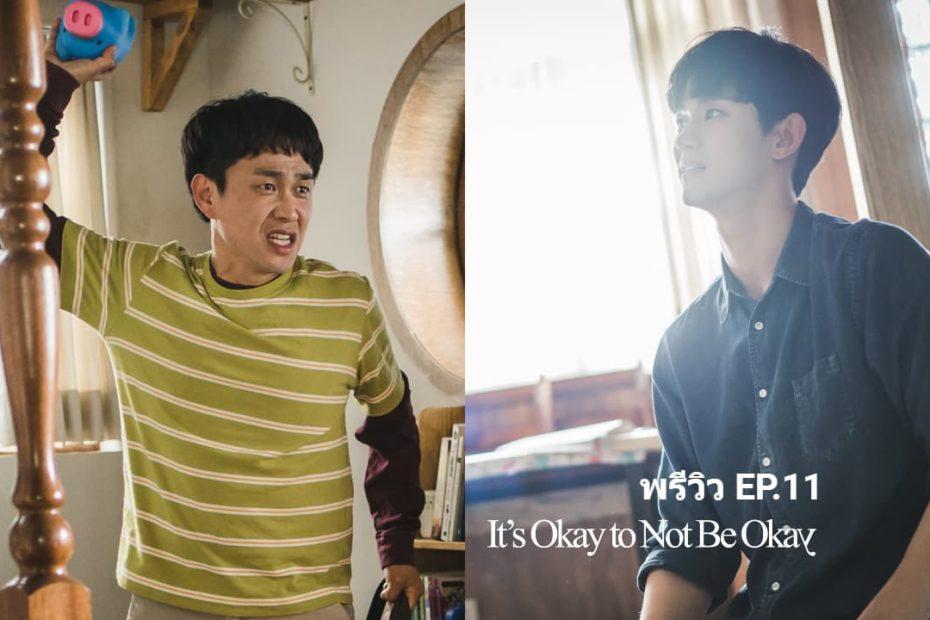 พรีวิว It's Okay to Not Be Okay EP.11 ความขัดแย้งระลอกใหม่ของสองพี่น้อง