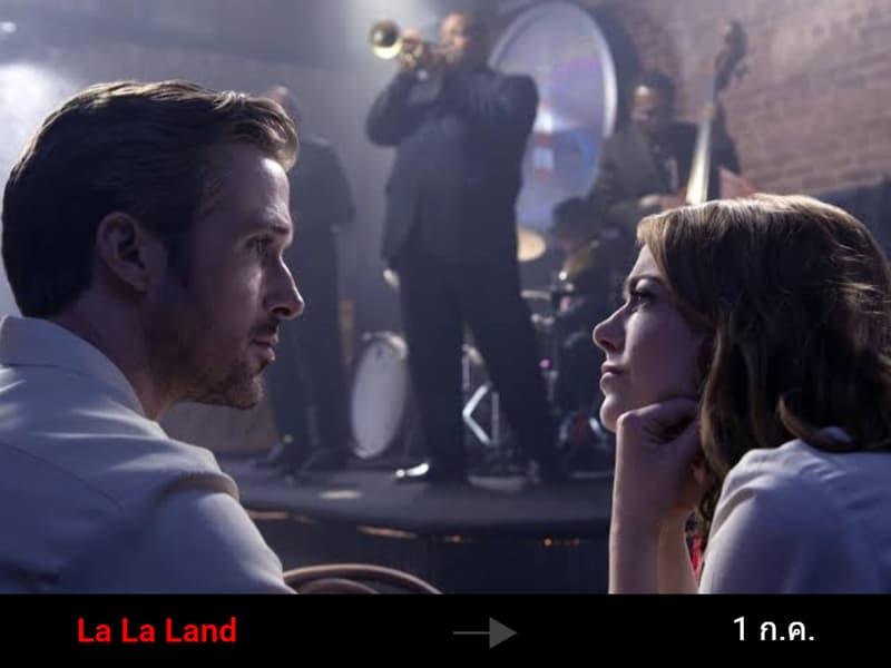 La La Land (2016) ลาลาแลนด์ นครดารา