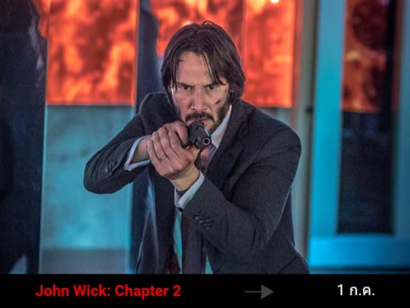 John Wick: Chapter 2 (2017) จอห์น วิค 2