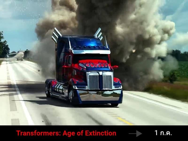 Transformers: Age of Extinction (2014) ทรานส์ฟอร์เมอร์ส 4 มหาวิบัติยุคสูญพันธุ์
