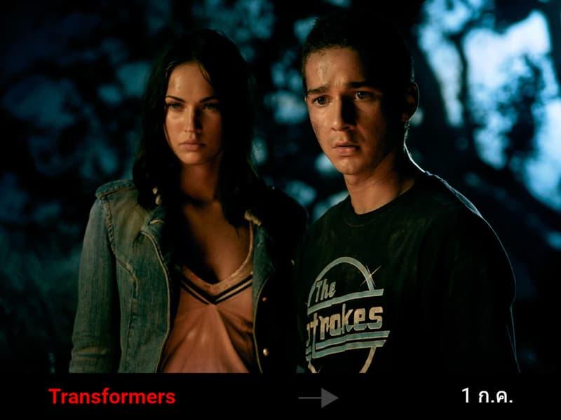 Transformers (2007) ทรานส์ฟอร์เมอร์ส