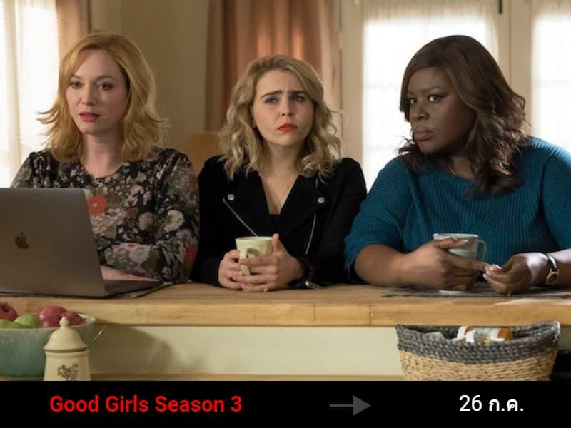 Good Girls Season 3 ซีรีส์ กู๊ดเกิร์ล ถึงเวลาร้าย ซีซั่น 3