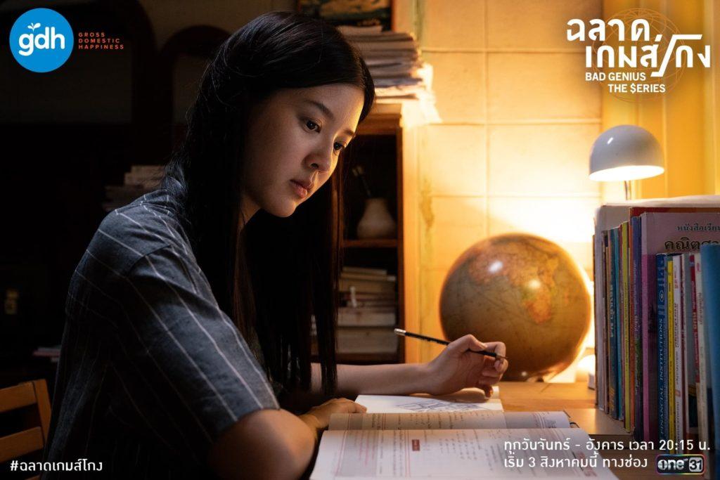 จูเน่ เพลินพิชญา - ฉลาดเกมส์โกง