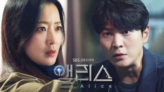 ซีรีส์เกาหลี Alice 2020