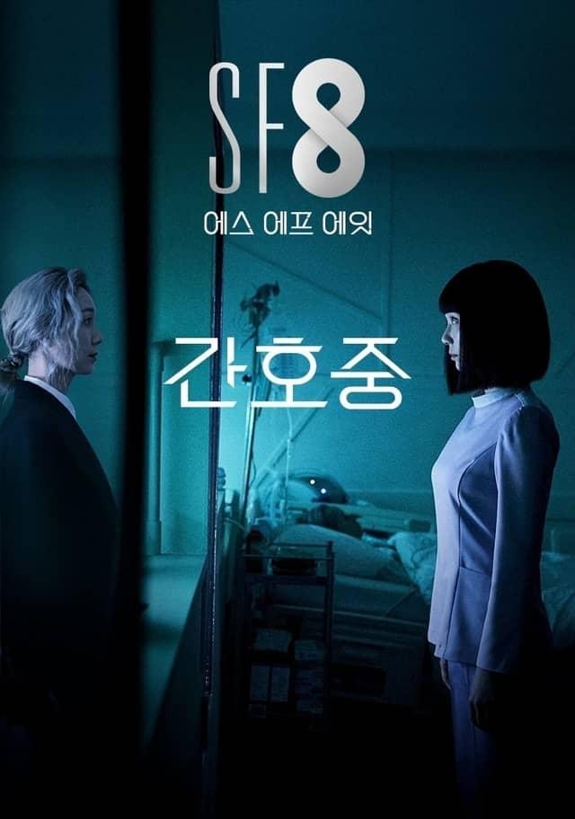 ซีรีส์เกาหลี SF8