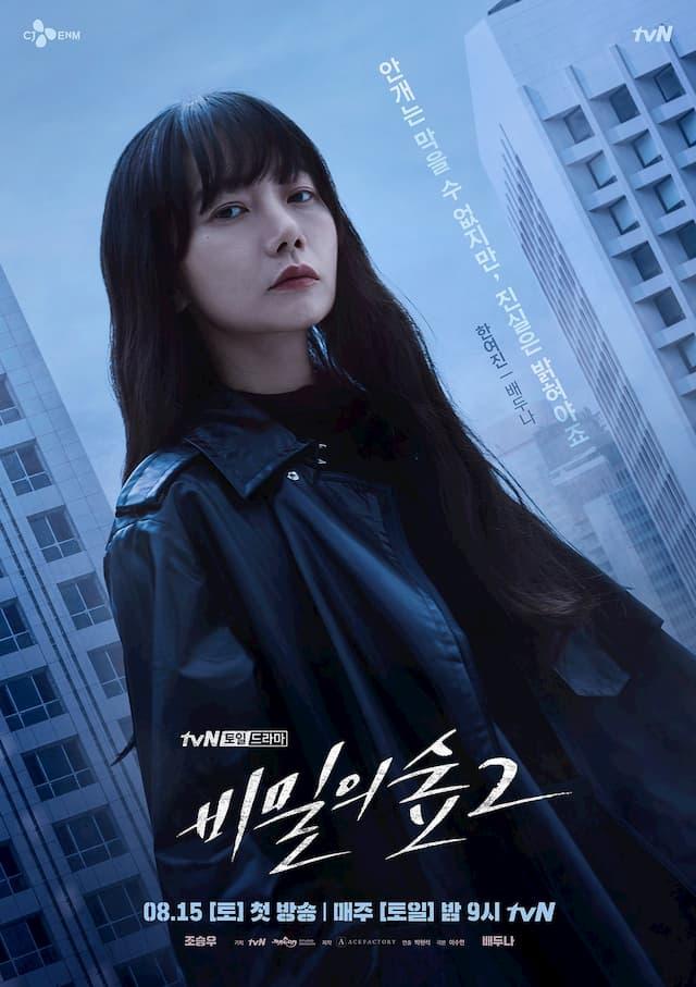 แบดูนา รับบท ฮันยอจิน