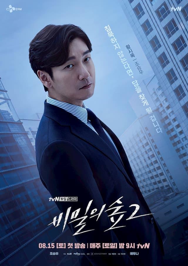 โจซึงอู รับบท ฮวังชีมก