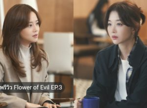 พรีวิว Flower of Evil EP.3 : การมาของจางฮีจิน ผู้กุมความลับในอดีตของ อีจุนกิ