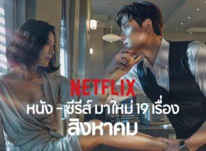 หนัง - ซีรีส์ Netflix มาใหม่ 19 เรื่อง เดือนสิงหาคม 2020