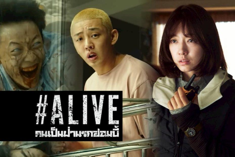 Alive คนเป็นฝ่านรกซอมบี้ K-Zombie เรื่องใหม่ สตรีมได้ที่ Netflix 8 กันยายน นี้