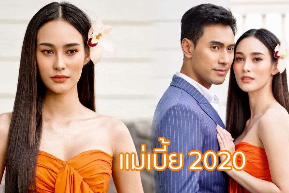 สรุปเนื้อเรื่องย่อ แม่เบี้ย (2020) เรื่องย่อละครช่อง 7 HD