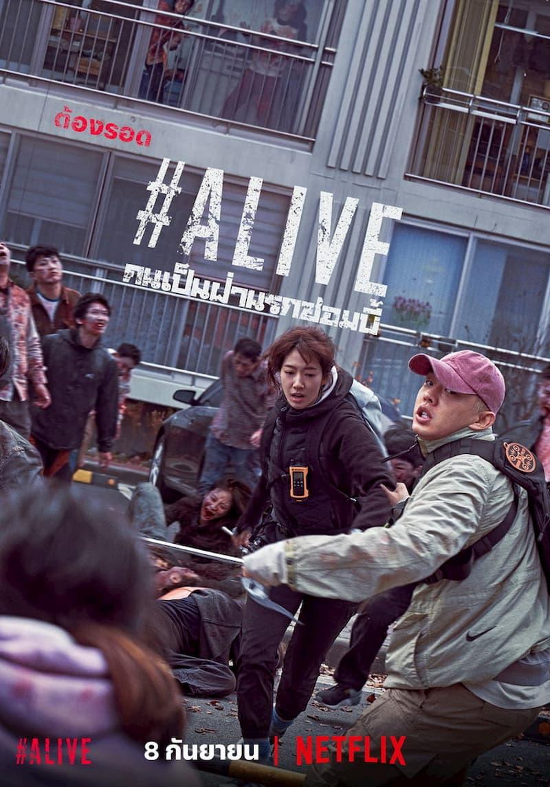 Alive คนเป็นฝ่านรกซอมบี้