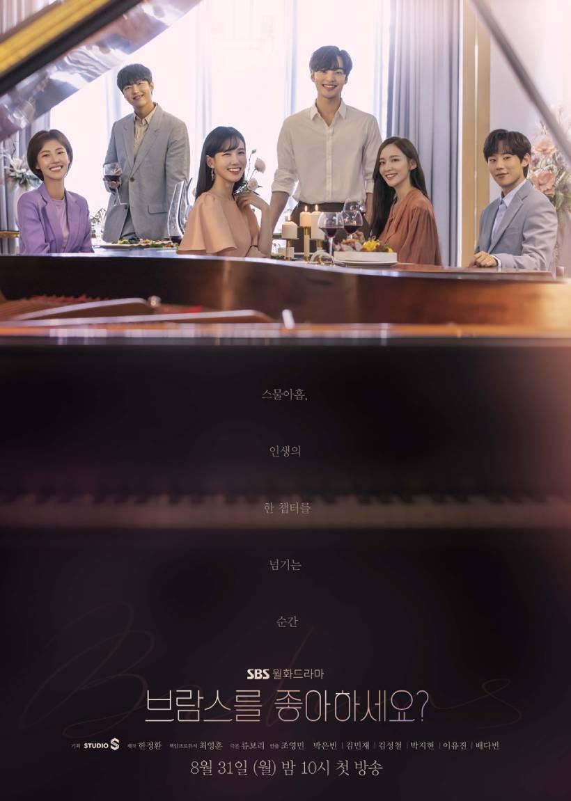 เรื่องย่อซีรีส์ Do You Like Brahms ? (2020) | Viu
