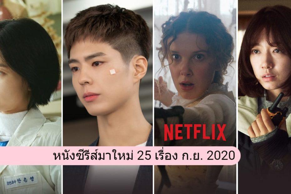 หนัง-ซีรีส์ Netflix มาใหม่ 11 เรื่อง ประจำเดือนกันยายน 2020