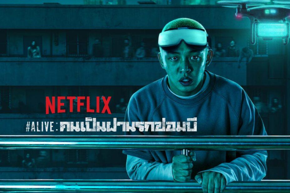 รีวิว #Alive หนังซอมบี้ ที่ตัวร้ายคือความท้อแท้สิ้นหวังของตัวเอง | Netflix