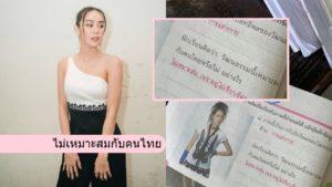 ขนมจีน กุลมาศ ร้องอุแง้ ! ถูกระบุแต่งกายไม่เหมาะสมกับคนไทย ในหนังสือเรียน