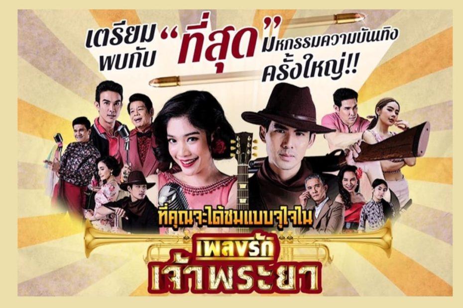 เรื่องย่อ เพลงรักเจ้าพระยา (2020) ละครช่อง one31