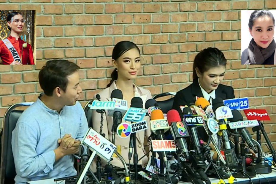 เฌอเอม ชญาธนุส ฝ่ากระแสดราม่า เดินหน้าประกวด มิสยูนิเวิร์สไทยแลนด์ 2020 ต่อ
