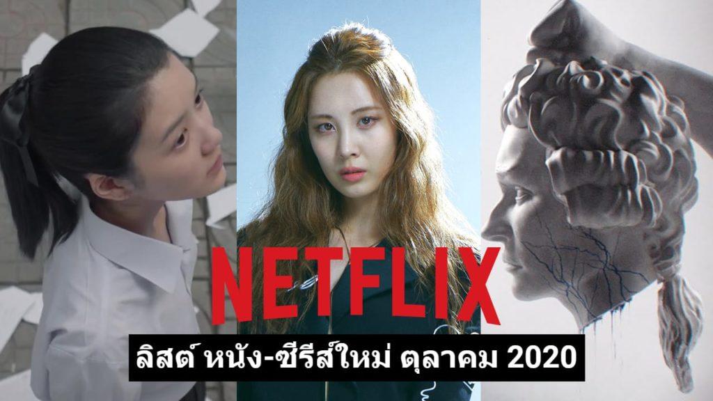 ลิตส์ หนัง-ซีรีส์ลอตใหม่ Netflix เดือนตุลาคม 2020