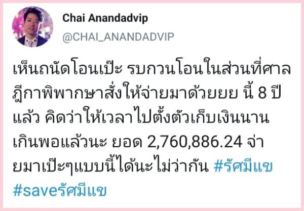 ชาย อานันท์ทวีป ทวงเงิน ไฮโซแชมป์ 2.7 ล้าน