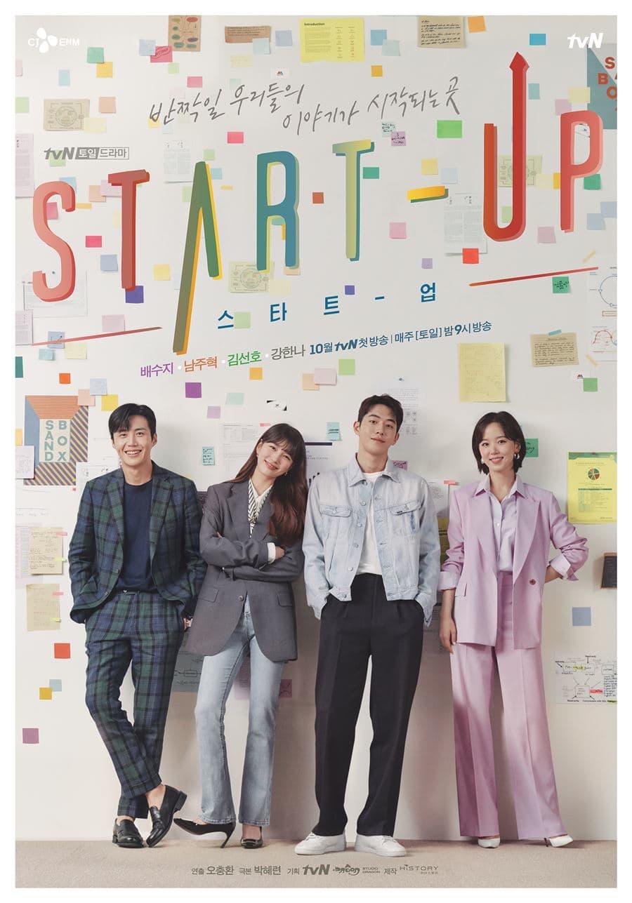 ซีรีส์ Start-Up (2020)