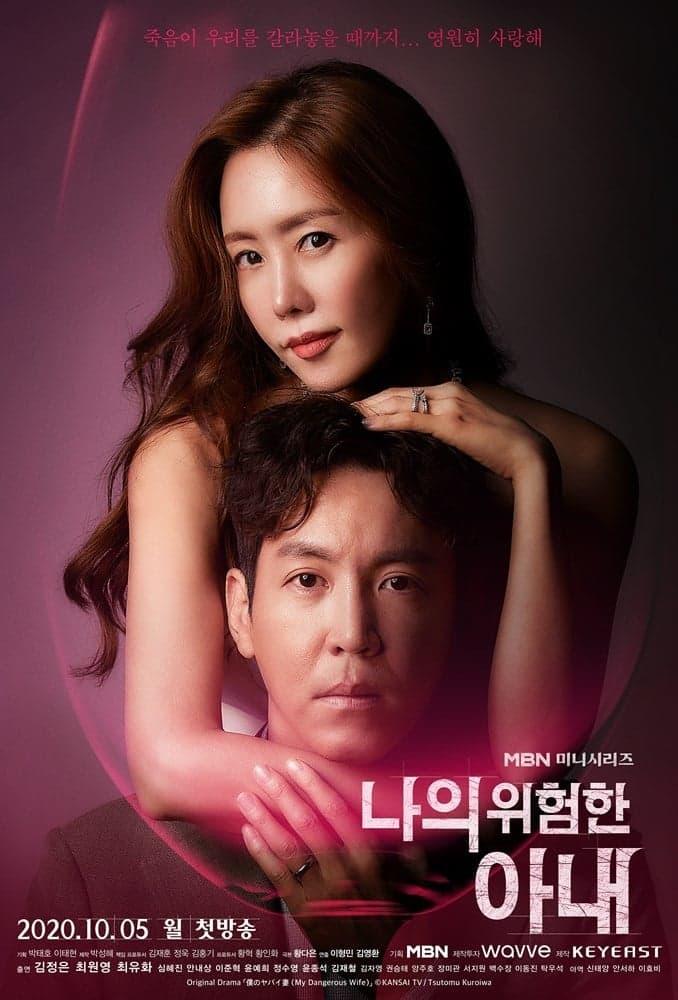ซีรีส์ Dangerous Wife (2020)