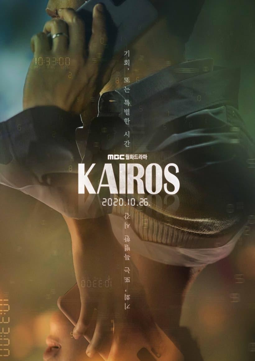 ซีรีส์ Kairos (2020)