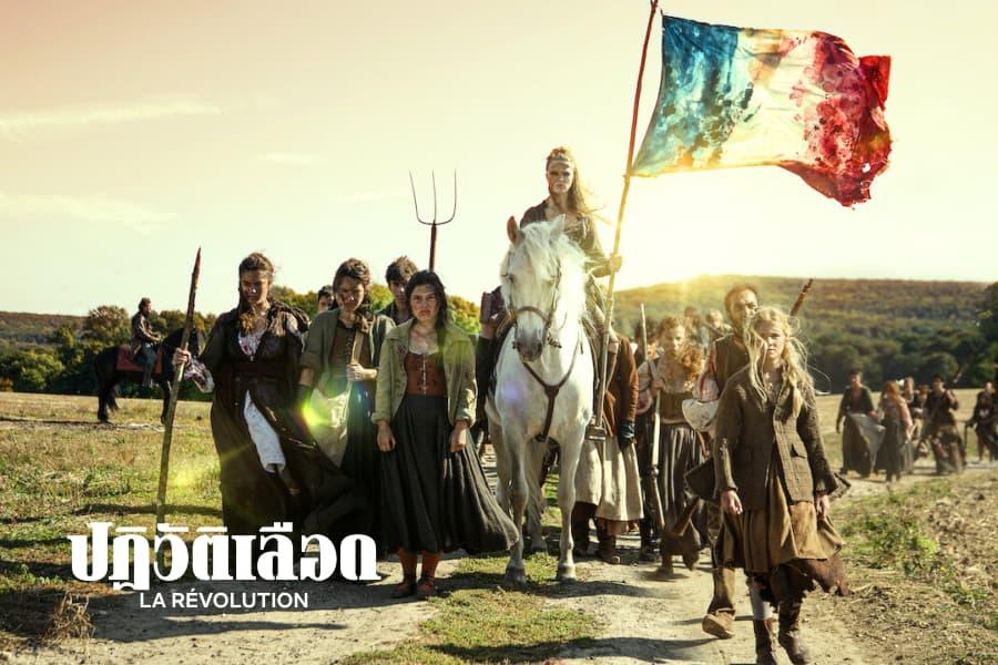 La Révolution ปฏิวัติเลือด